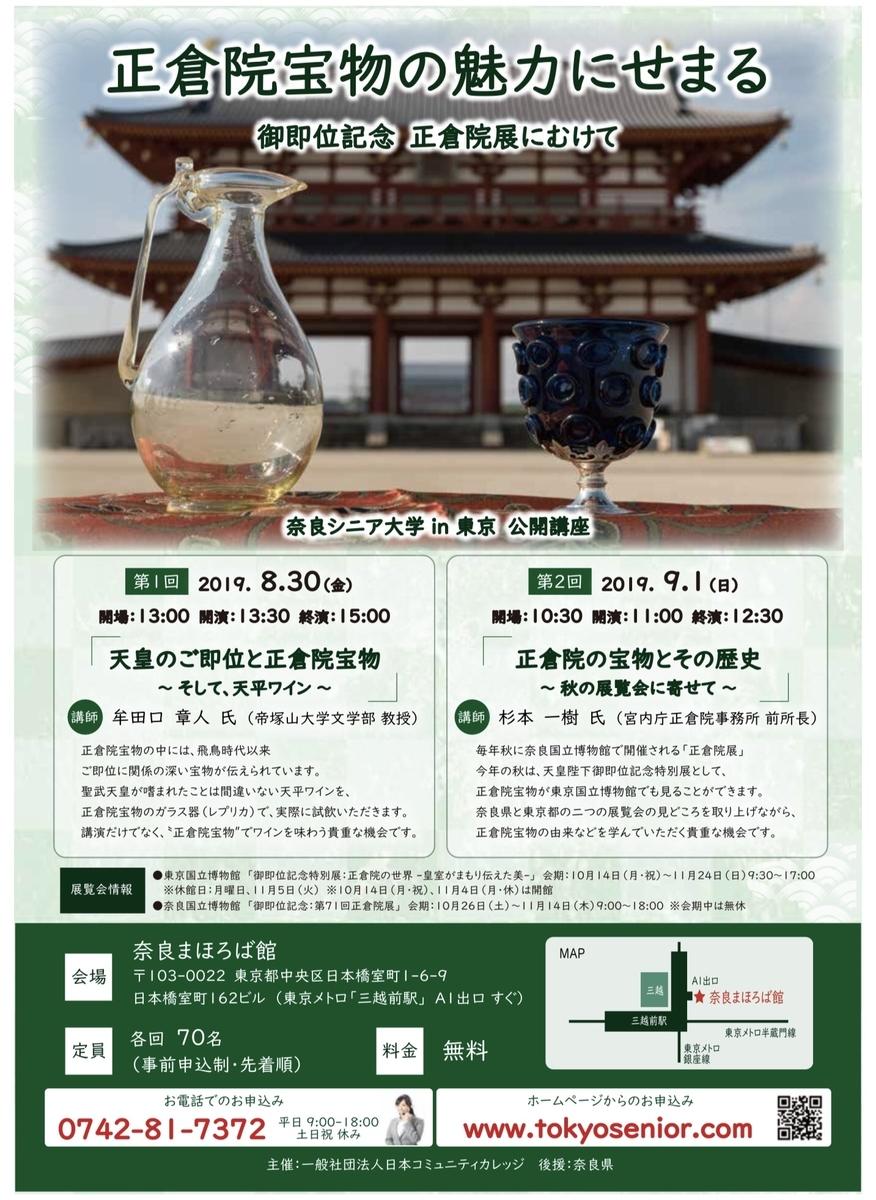 奈良シニア大学