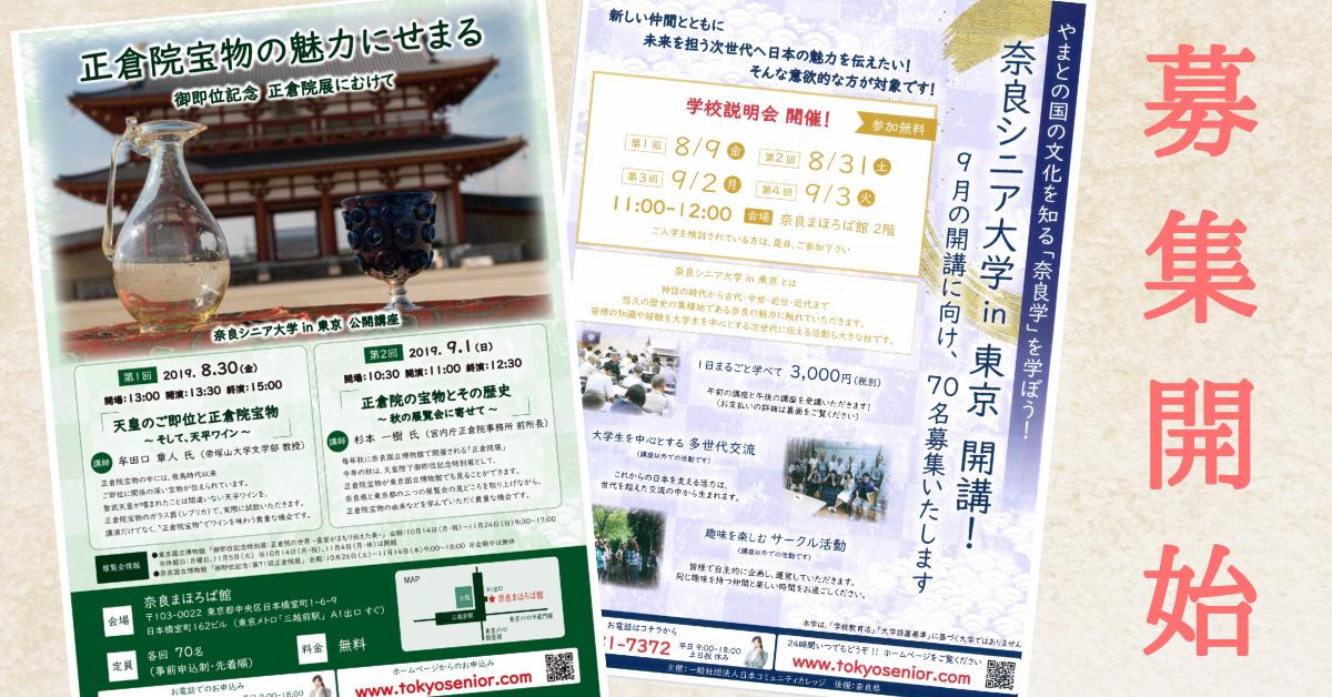 奈良シニア大学ブログ
