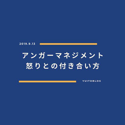 f:id:y-camellia29:20190913142602p:image
