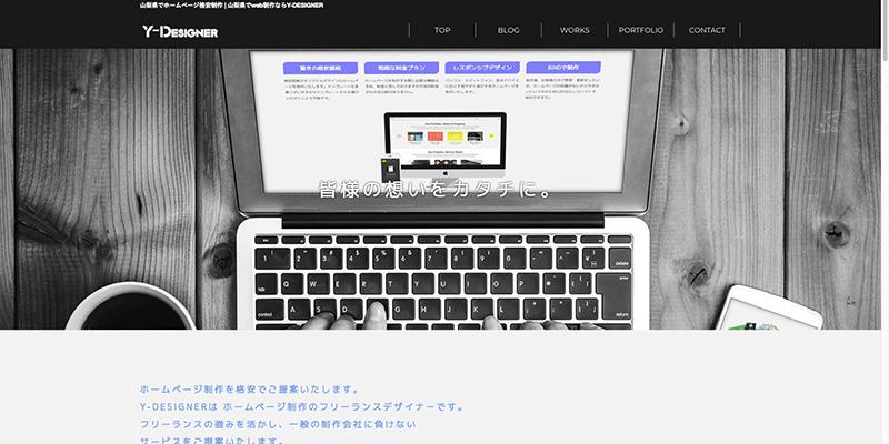 BiND専門のホームページ制作会社 | Y-DESIGNER