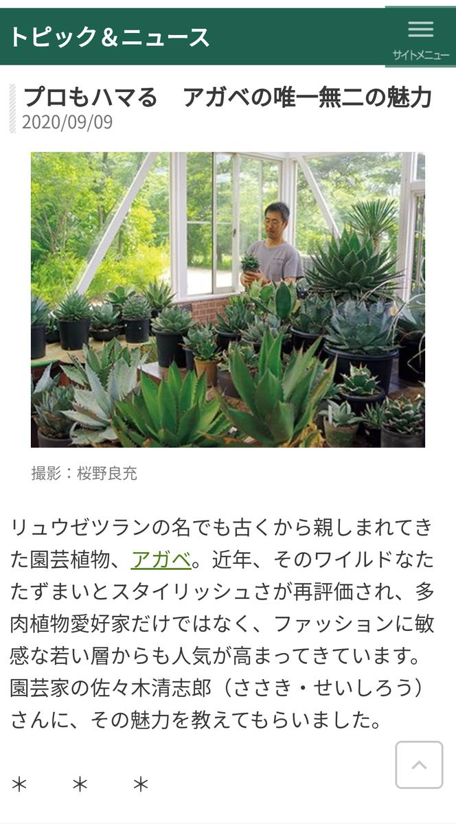 f:id:y-garden:20200917222334p:plain
