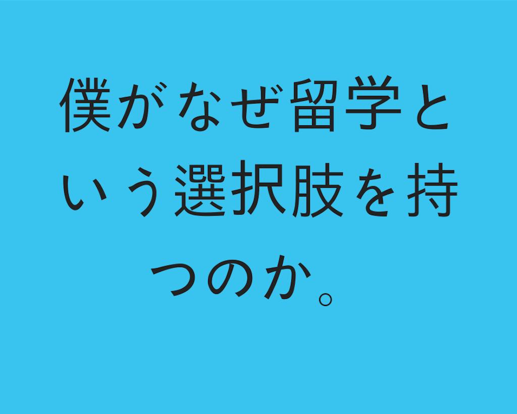 f:id:y-higashi0506:20180903200131p:image