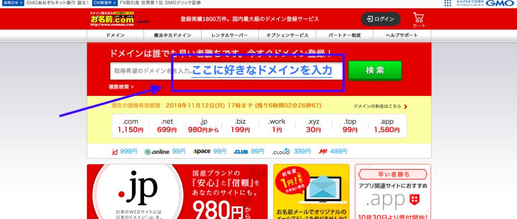 f:id:y-higashi0506:20181112110145p:plain