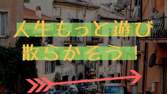 f:id:y-higashi0506:20181115140127p:plain