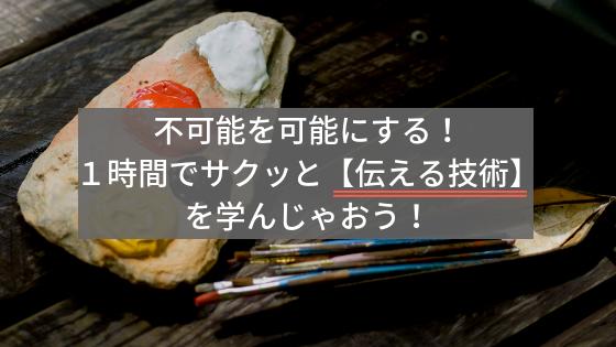 f:id:y-higashi0506:20181126214233p:plain