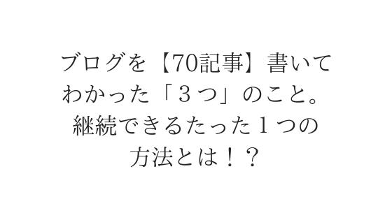 f:id:y-higashi0506:20181127134815p:plain