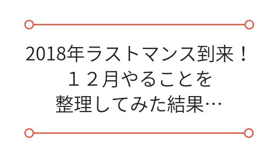 f:id:y-higashi0506:20181202190613p:plain