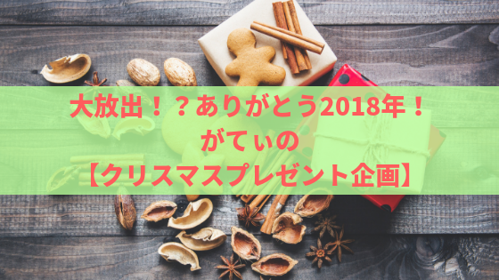 f:id:y-higashi0506:20181210173539p:plain