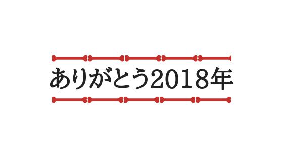 f:id:y-higashi0506:20181231182115p:plain