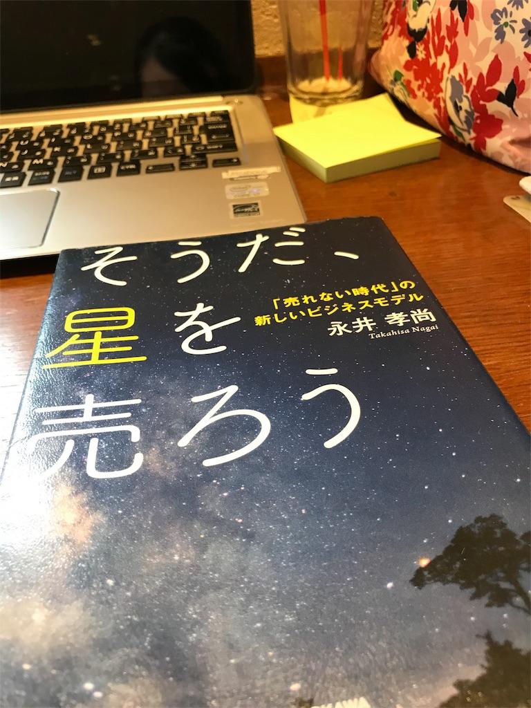 f:id:y-hori-nana:20170806154616j:image