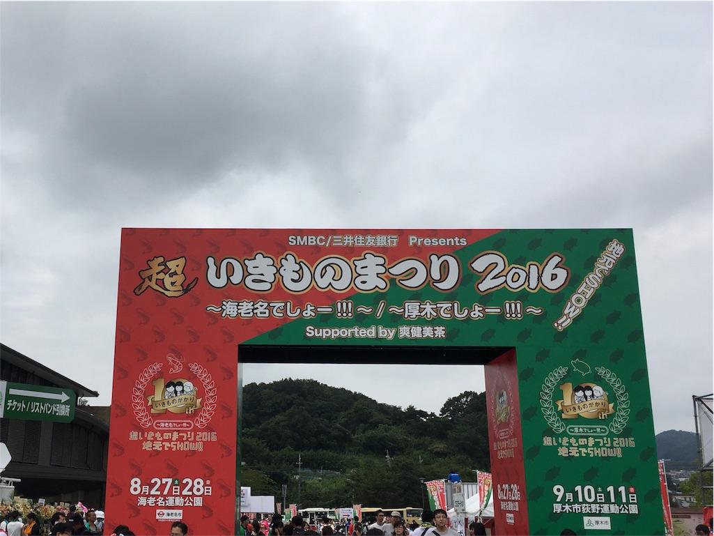 f:id:y-ishikawa1011:20160913075437j:image
