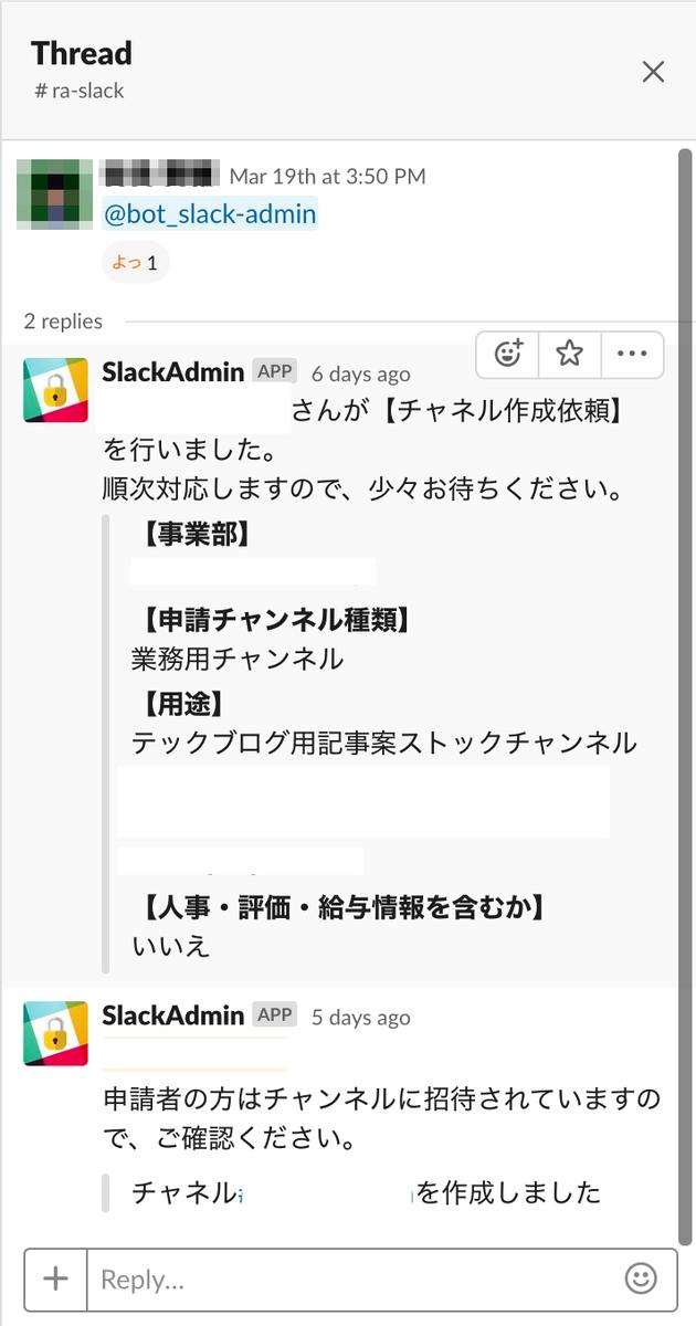 申請画面の画像