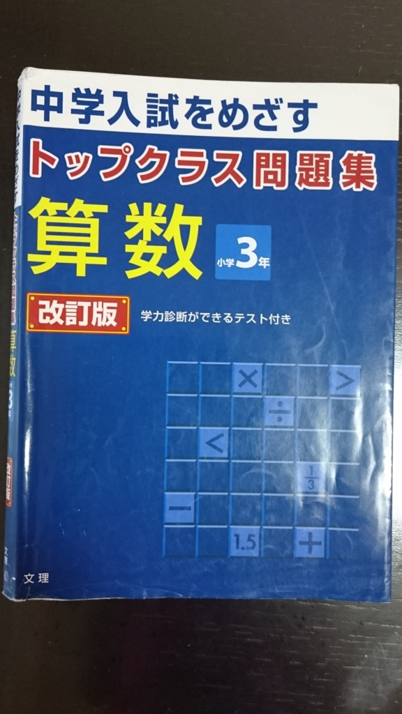 f:id:y-kyoikumama:20170917234534j:plain