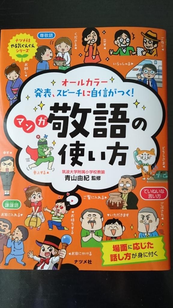 f:id:y-kyoikumama:20171211183153j:plain