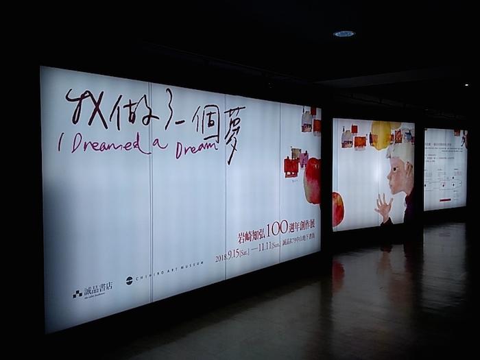 台湾の地下街の写真