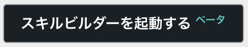 f:id:y-matsushita:20171128125823p:plain:w250