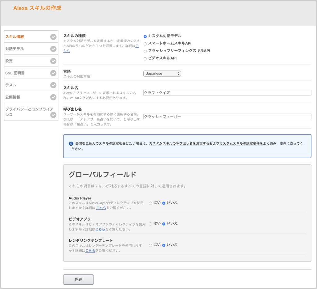 f:id:y-matsushita:20171201125957j:plain:w700