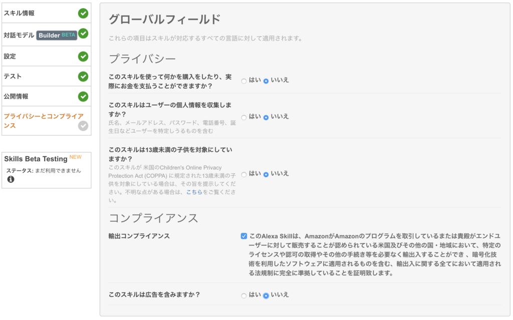 f:id:y-matsushita:20171201153810p:plain:w700