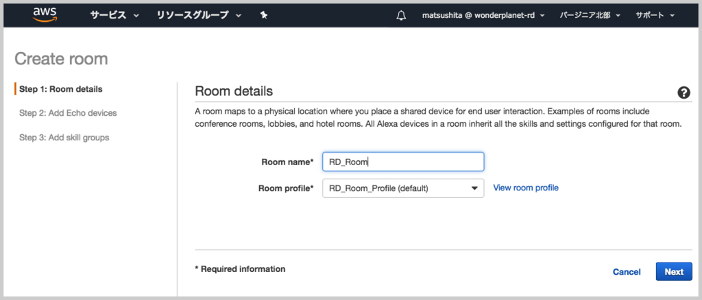 Alexa for Business Room名の設定