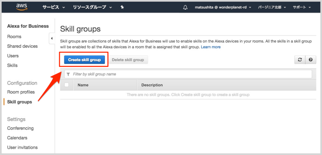 Alexa for Business Skill groupの作成