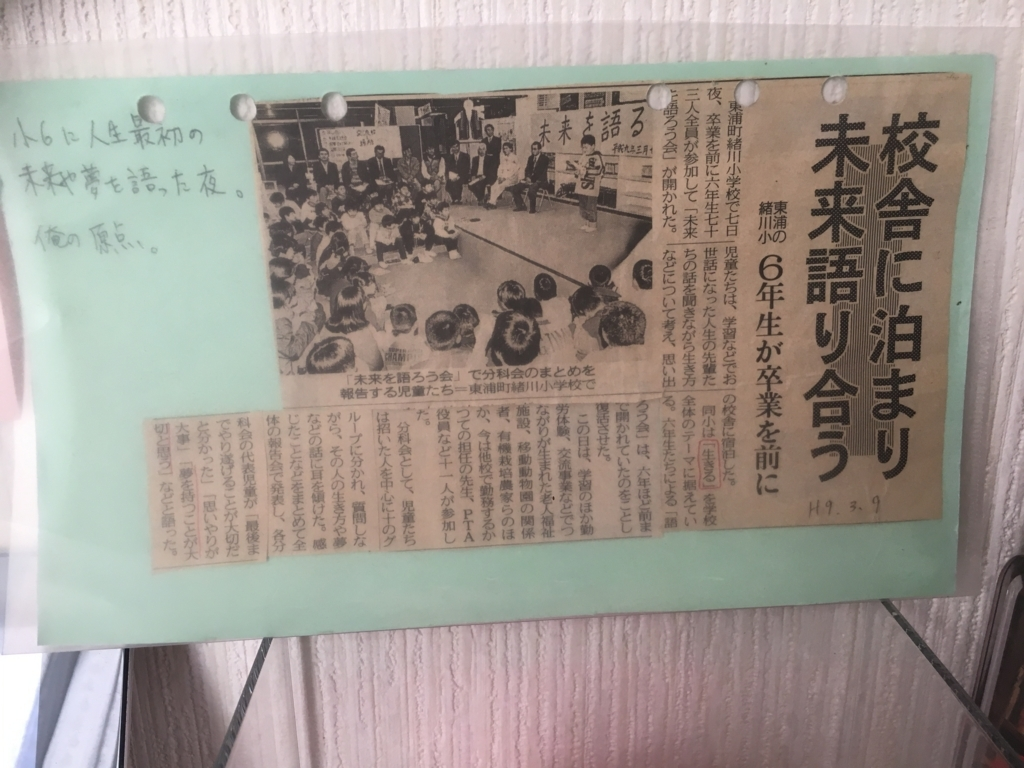 f:id:y-nomu-1985:20171231194307j:plain