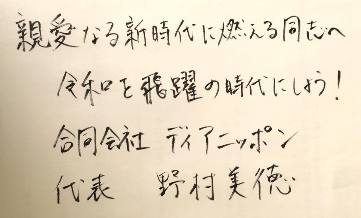 f:id:y-nomu-1985:20190501115353j:plain