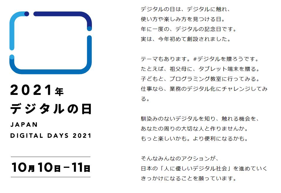 f:id:y-onuma:20210929112832p:plain