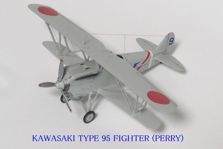 作品437 kawasaki type 95 fighter こだわりプラモ館 団塊おやじの