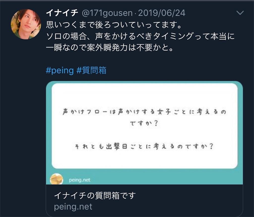 f:id:y-smallwakatiko:20190809205846j:image