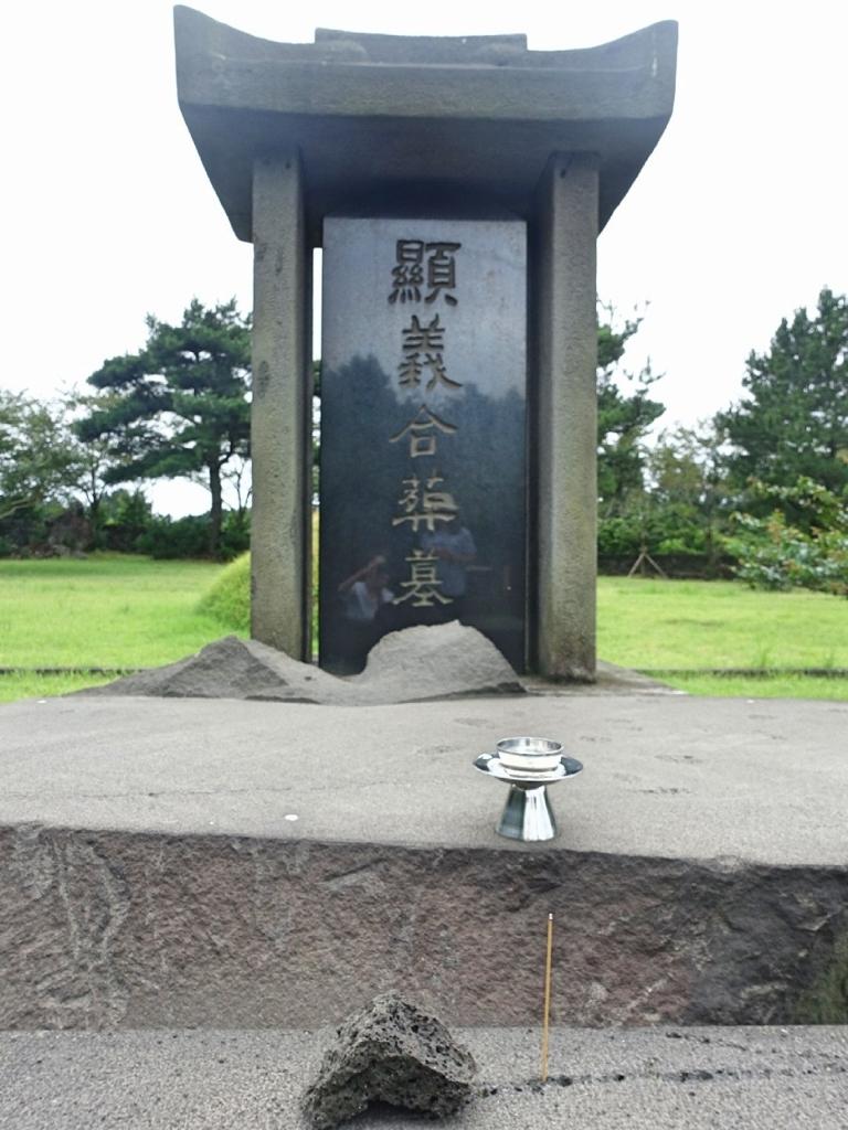 顕義合葬墓/현의합장묘