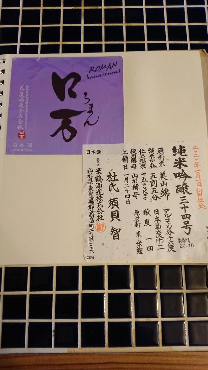 f:id:y-taroharu:20201206134922j:plain