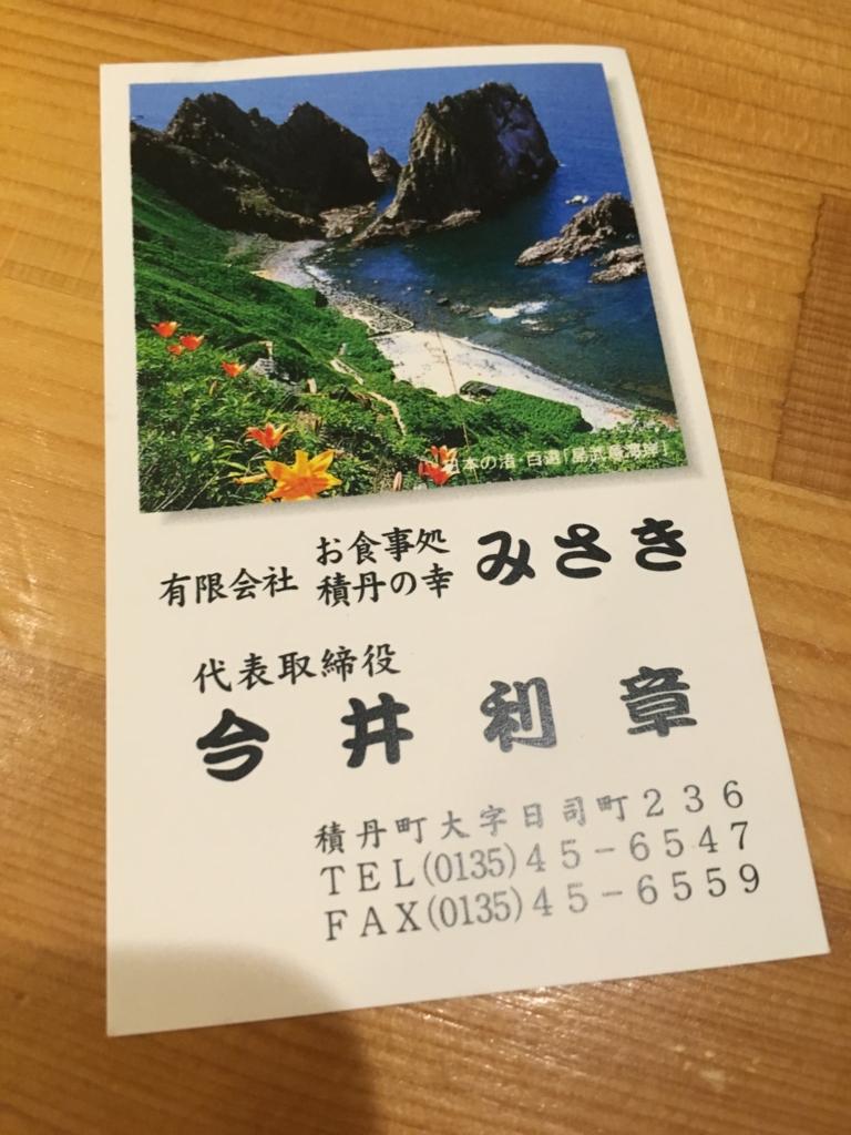 f:id:y-wai1030:20161005223106j:plain