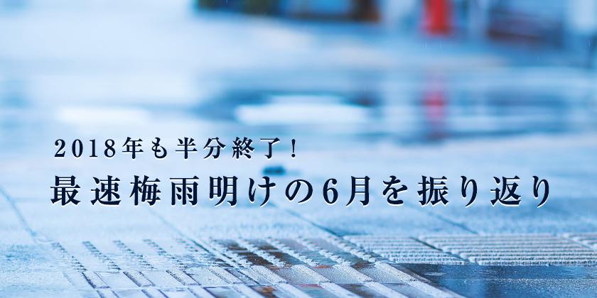 f:id:y-yama17:20180704171430j:plain