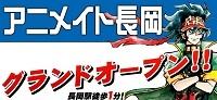 アニメイト長岡