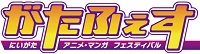 がたふぇす -にいがたアニメ・マンガフェスティバル