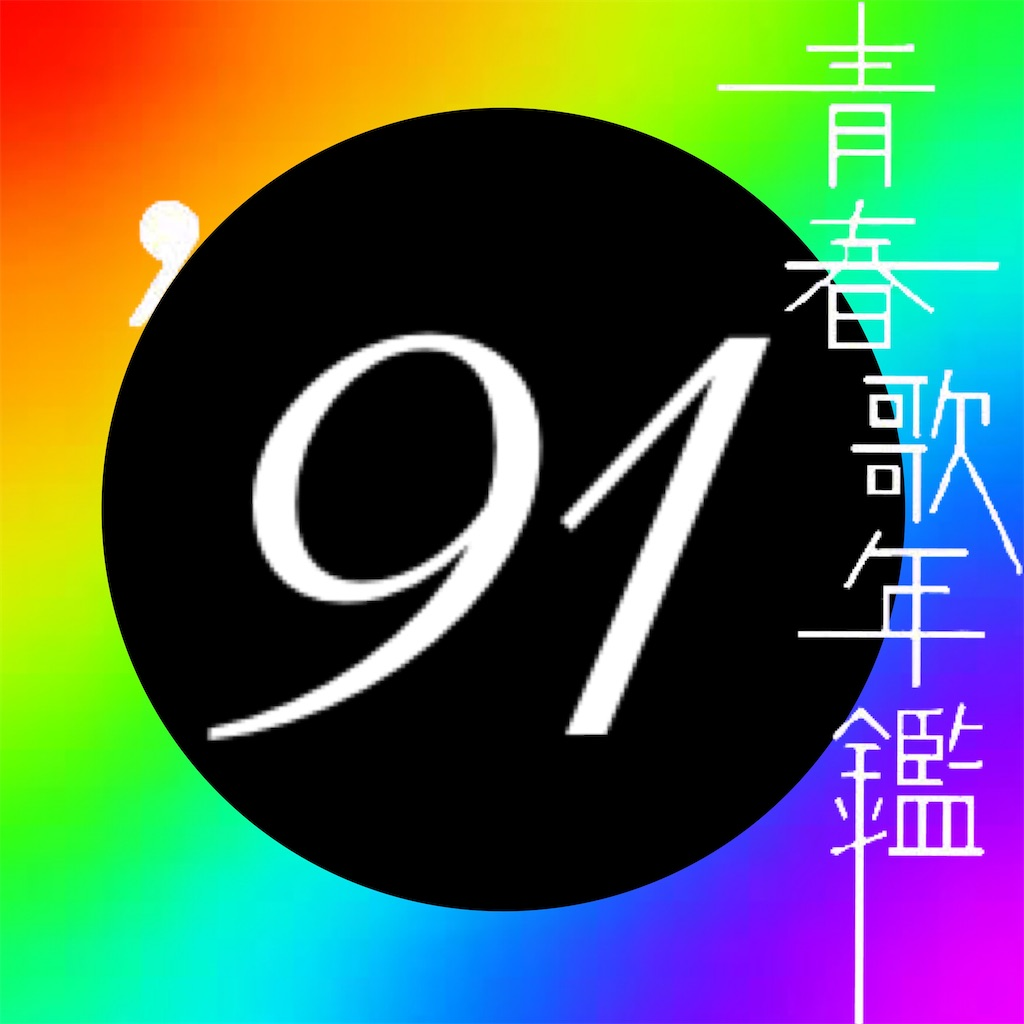 f:id:y2jcwwe:20201005071841j:image