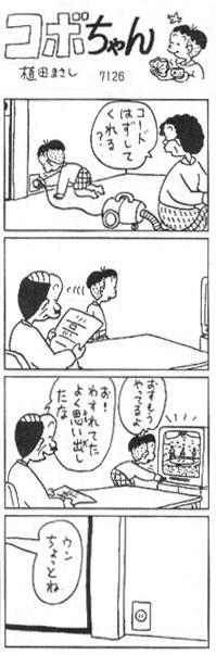 コボちゃん 7126話