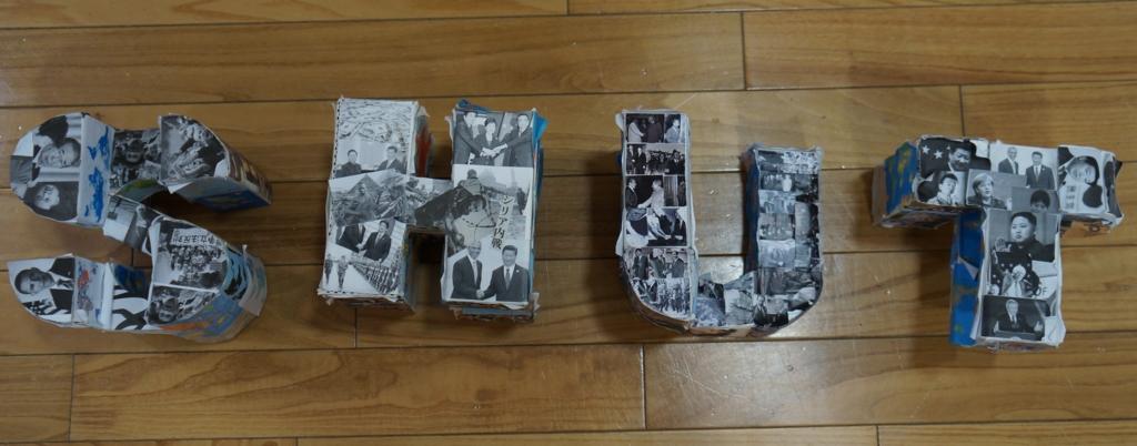 f:id:yShimizu:20161230165536j:plain