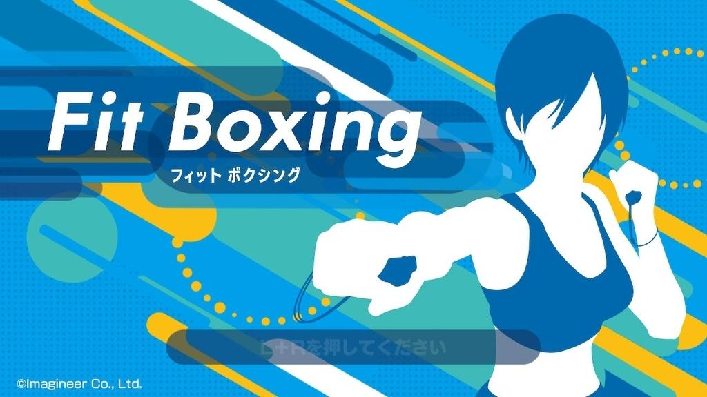 【画像】Fit Boxing TOP