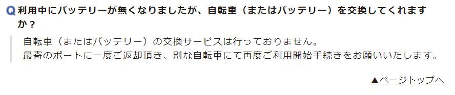 【画像】レンタサイクルQA