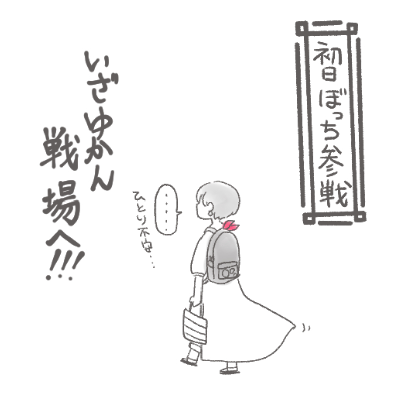 f:id:y_Masahiro:20190817225311j:plain