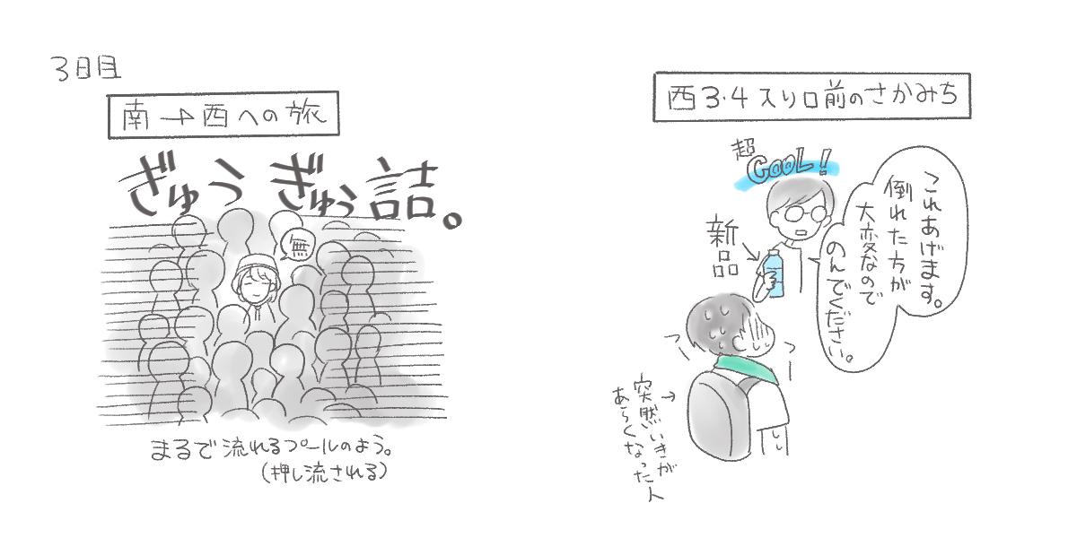 f:id:y_Masahiro:20190817225340j:plain