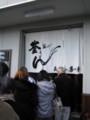 [うどん]長田in香の香の店先
