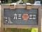 蔵6330@船橋の看板