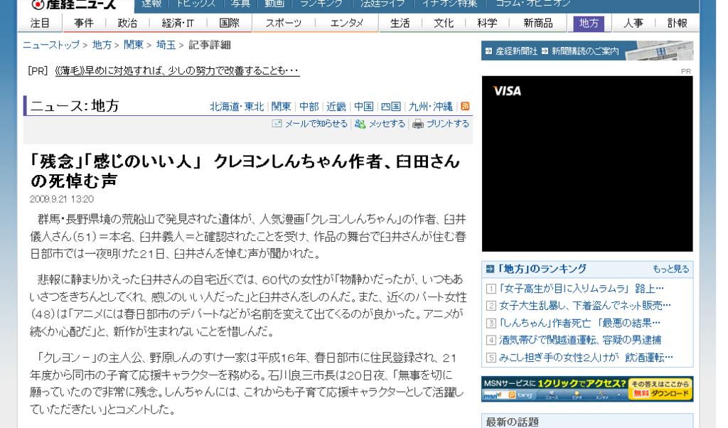 産経新聞の誤植