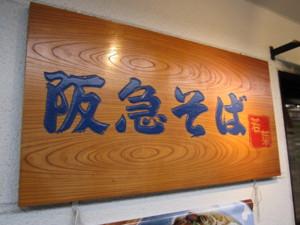 阪急そば@阪急塚口駅の看板
