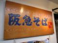 [うどん]阪急そば@阪急塚口駅の看板
