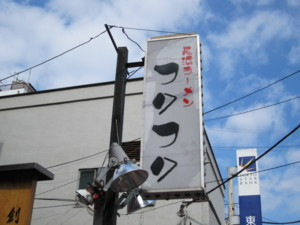 長浜ラーメンフクフク@松戸の看板