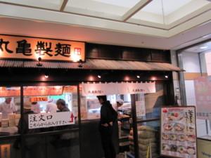 丸亀製麺@本八幡の店構え