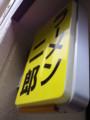 [千住大橋][二郎]千住大橋二郎の看板